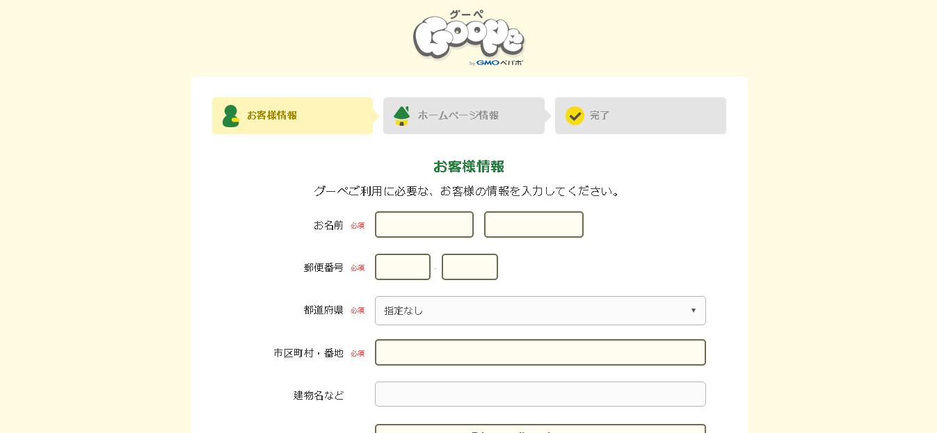 goope2016101302